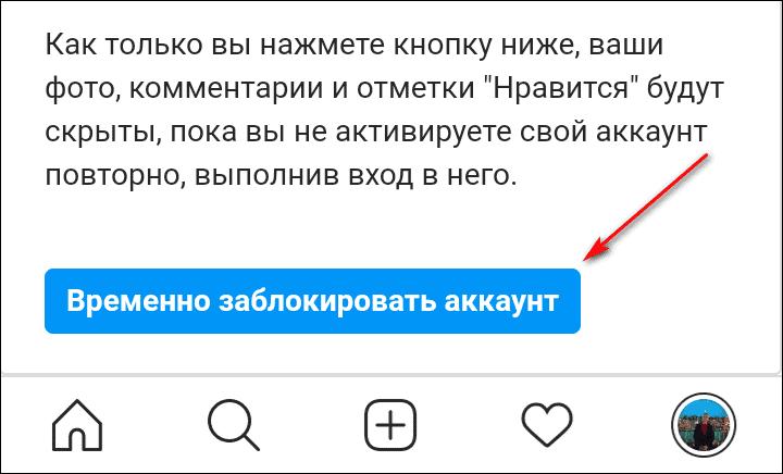 Как удалить Инстаграм с телефона Андроид временно