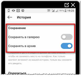 Как удалить историю в Инстаграме на Андроиде