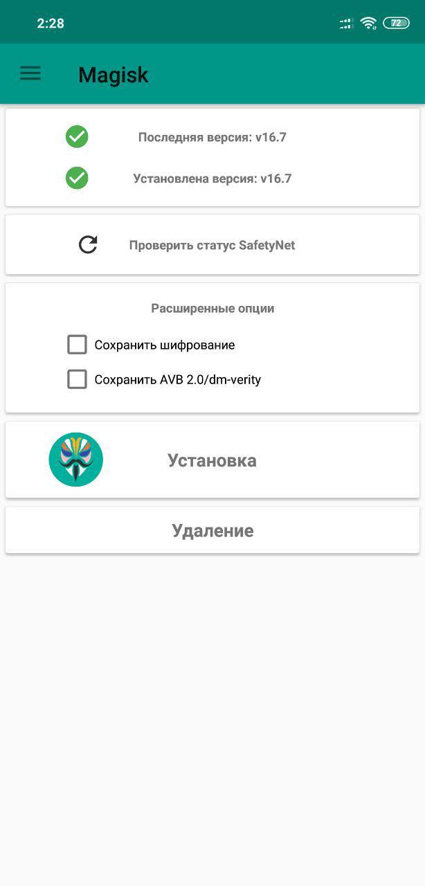 Как удалить прошивку с Андроида Xiaomi