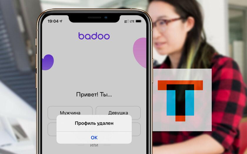 Как удалиться из Баду с телефона Андроид