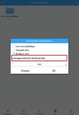 Как установить GTA на Андроид с кэшем
