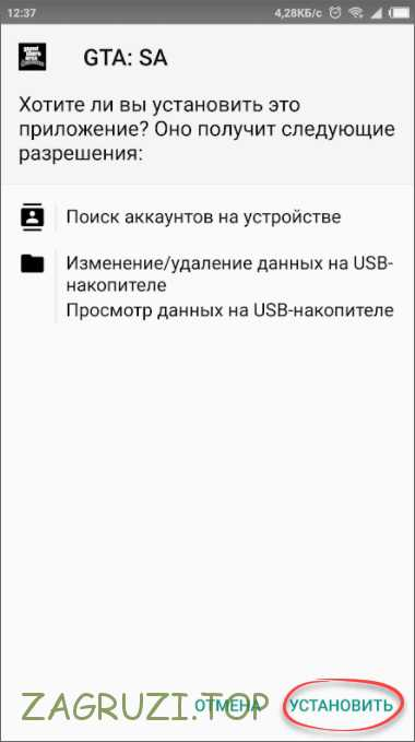 Как установить кеш GTA SA на Андроид