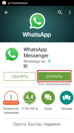 Как установить приложение ватсап на телефон Андроид