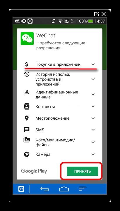 Как установить вичат на Андроиде пошаговая инструкция