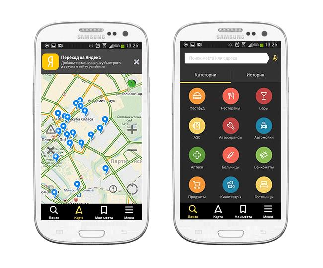 Как установить Яндекс навигатор на Андроид бесплатно