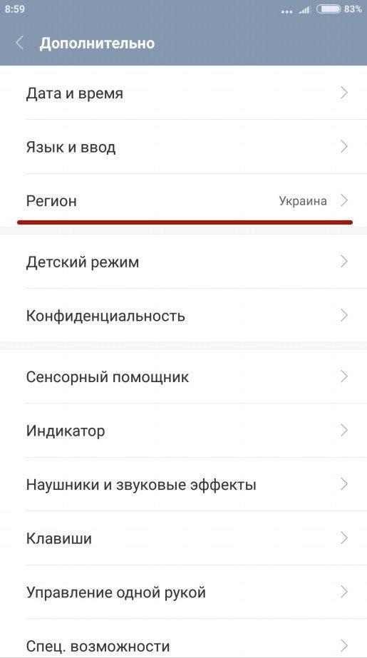 Как выбрать регион на Андроиде ZTE