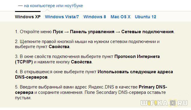 Как включить геолокацию в Яндекс браузере на Андроид