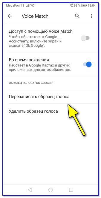 Как включить голосовой поиск в Яндексе на Андроиде