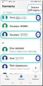 Как восстановить удалённые контакты на Андроиде Хонор