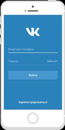 Как взломать страницу ВК с телефона Андроид