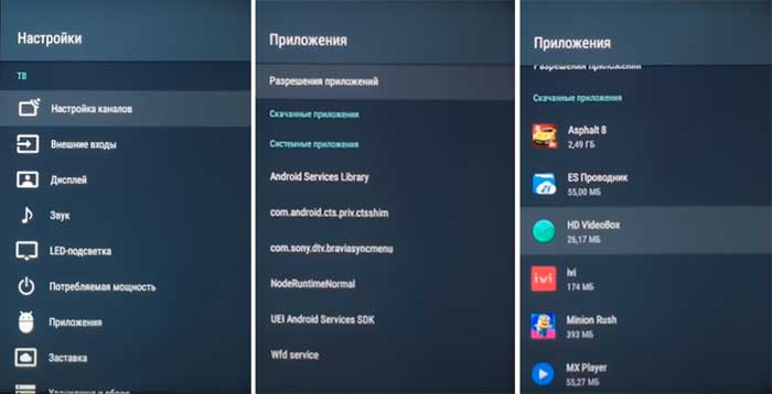 Как закрывать приложения на Андроид ТВ