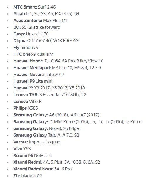 Какая версия Андроид нужна для Яндекс таксометр