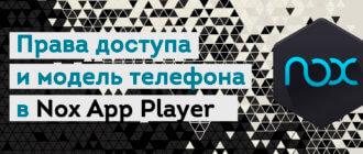 NOX player как обновить Андроид