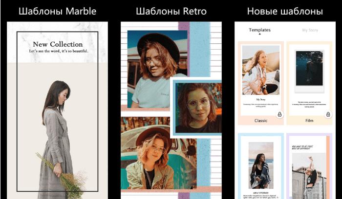 Сторис Инстаграм — как сделать красиво на Андроид