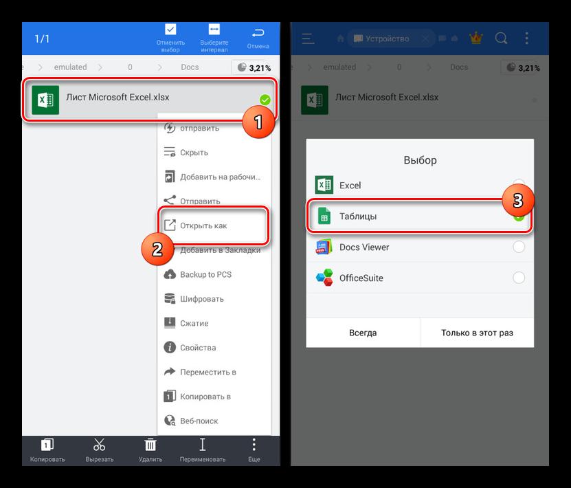 Xlsm как открыть на Андроиде