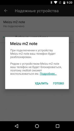 Забыл графический ключ от Андроида как разблокировать