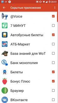 Как спрятать приложение на Андроид в папку