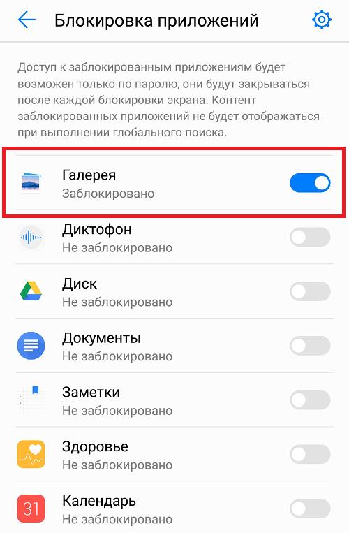 Как спрятать приложение на Андроид мои дети