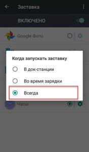 Как убрать часы на экране блокировки Андроид