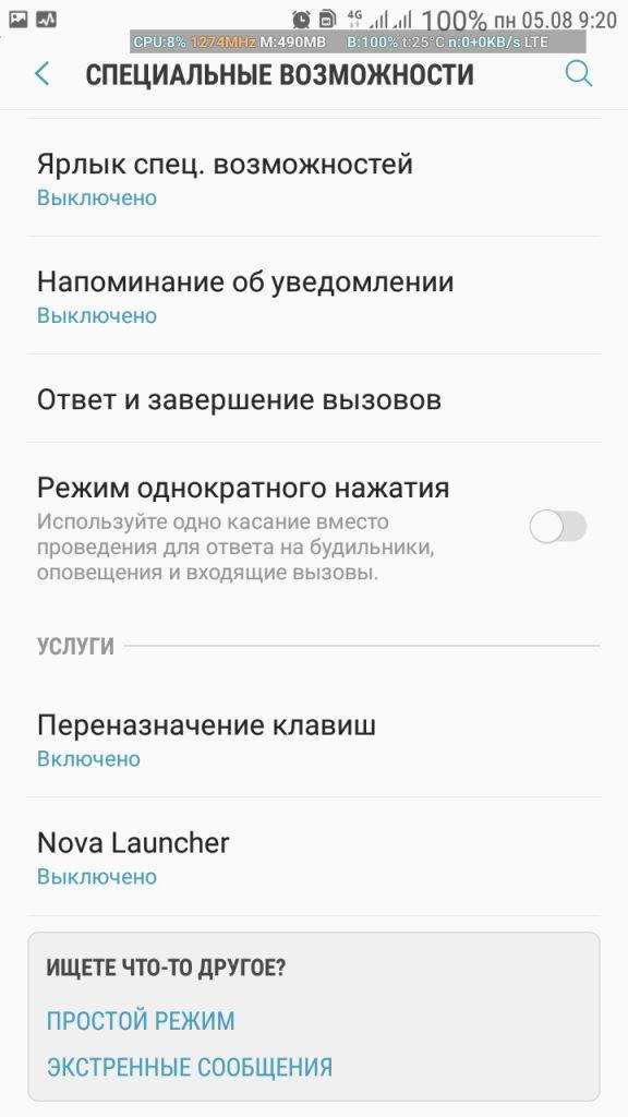 Как убрать кнопку домой на Андроиде