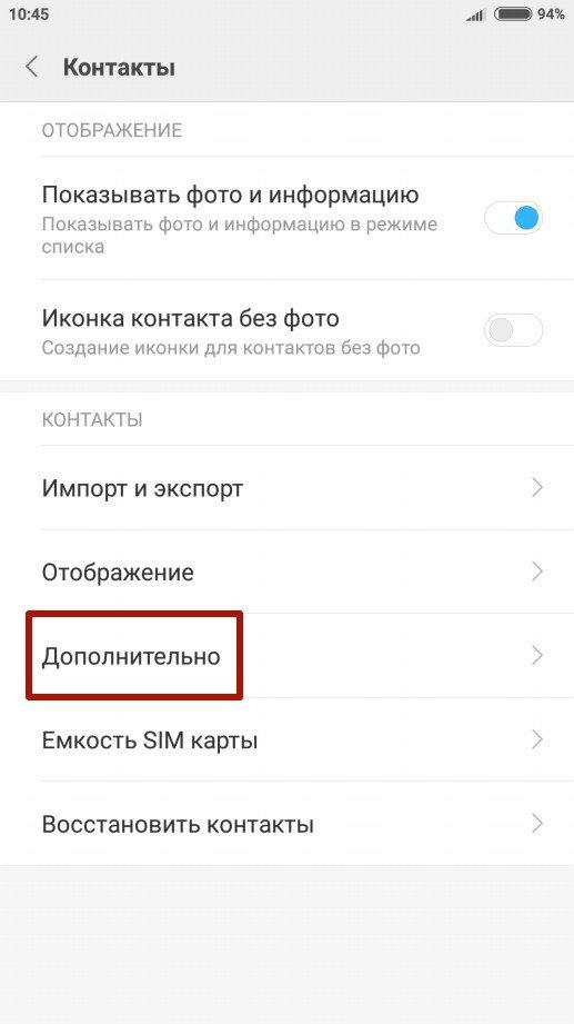 Как убрать контакты с сим карты Андроид