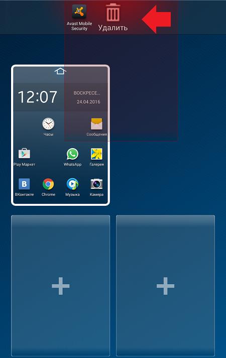 Как убрать лишние экраны на Андроиде