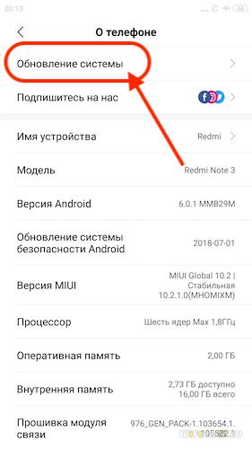 Как убрать скачивание через wifi на Андроид
