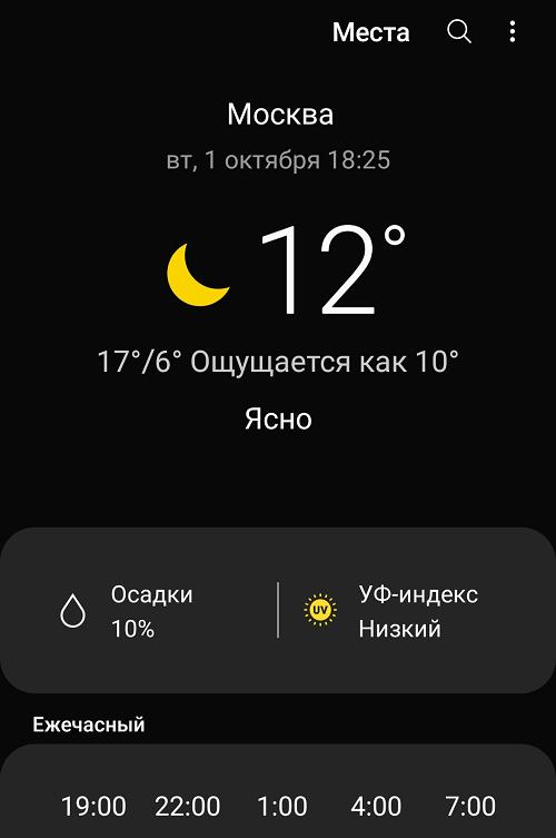 Как убрать виджет погоды на Андроид 9