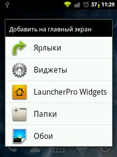 Как убрать виджет с экрана Андроид
