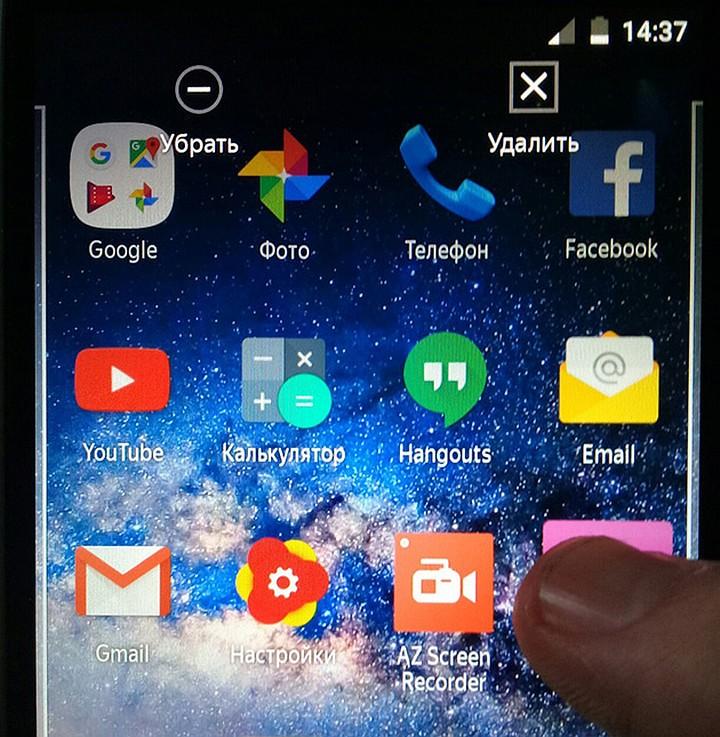 Как убрать виджет с главного экрана Андроид