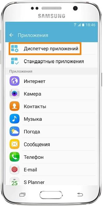 Как убрать загрузки на Андроиде
