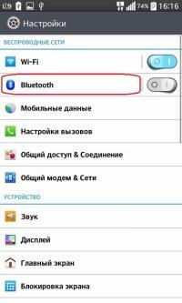 Как удалить блютуз устройство на Андроиде