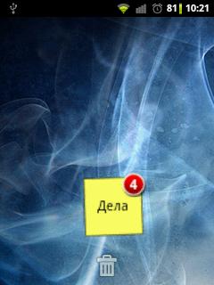 Как удалить виджеты на Андроиде из системы