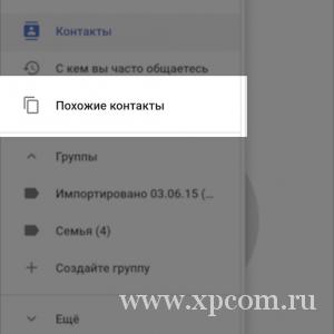 Как удалить дублирующиеся контакты на Android