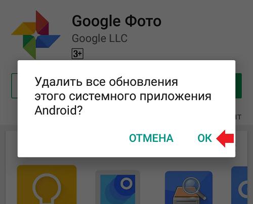 Как удалить обновление Гугл плей на Андроиде