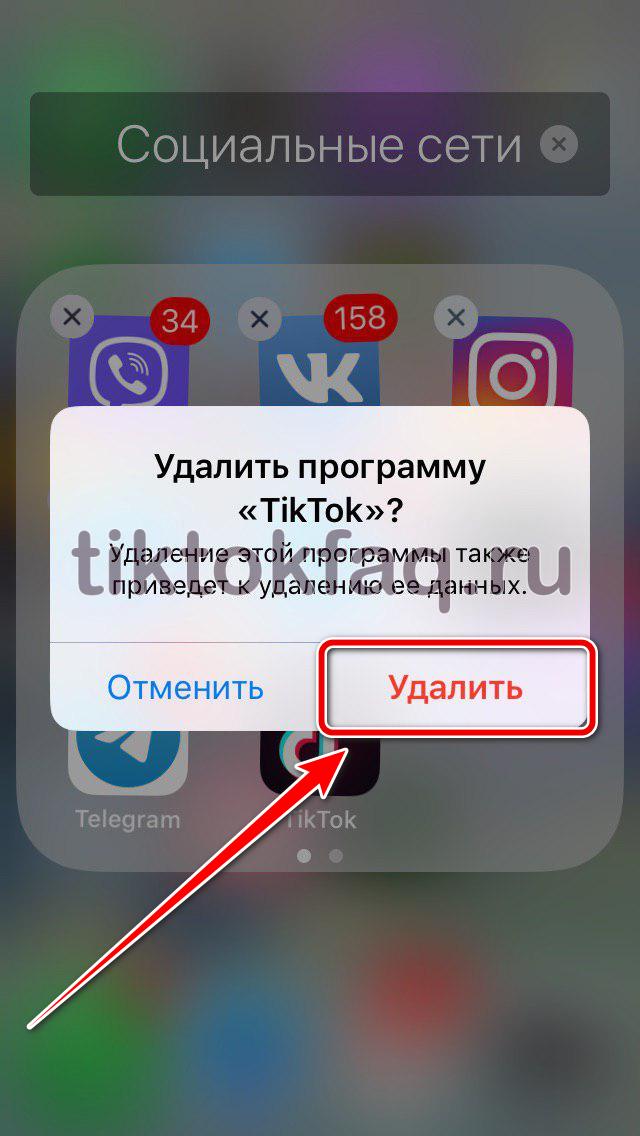 Как удалить приложение тик ток на Андроиде