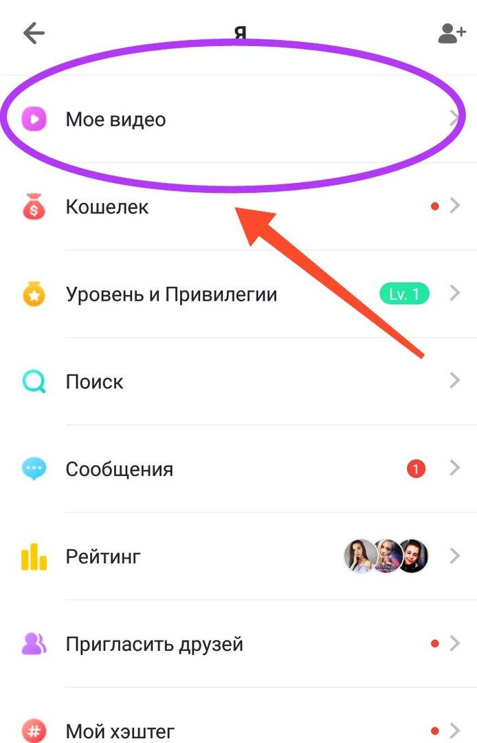 Как удалить приложение likee с Андроида