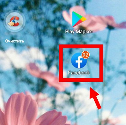 Как удалить приложение фейсбук с Андроида полностью