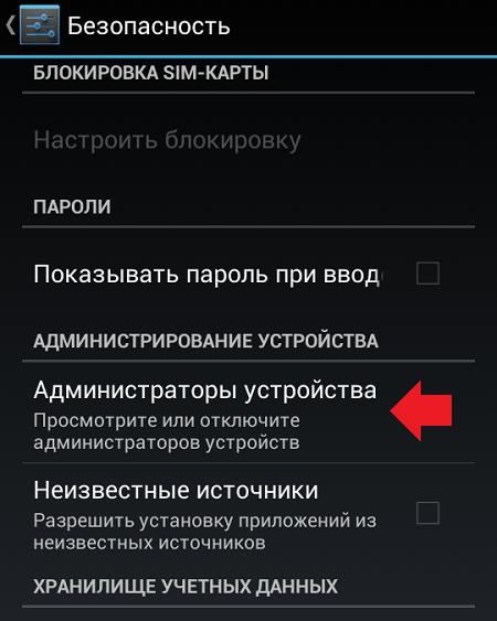 Как удалить приложение телефон на Андроиде