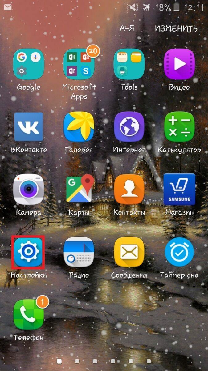 Как удалить устройство bluetooth Андроид