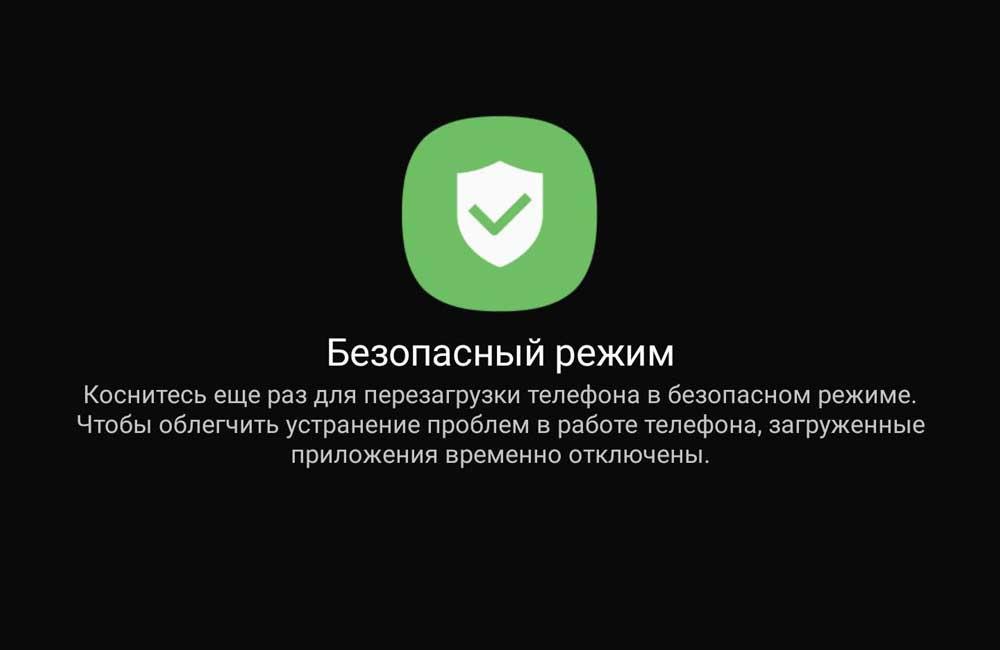 Как удалить вирусы с планшета Андроид
