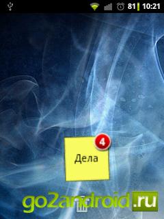 Как удалять виджеты на Андроиде
