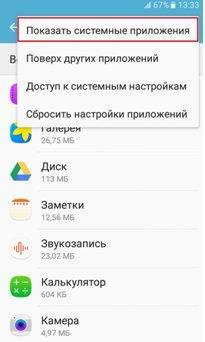 На Андроиде как остановить закачку