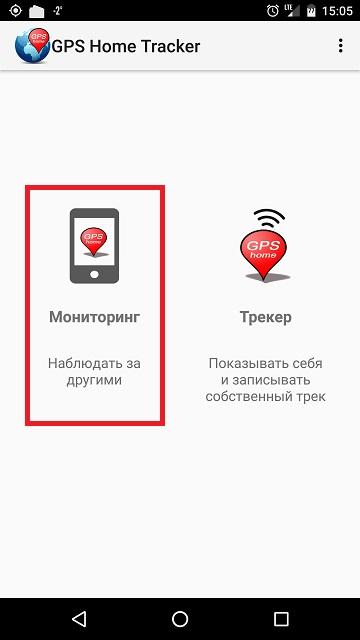 Как установить глонасс на Андроид