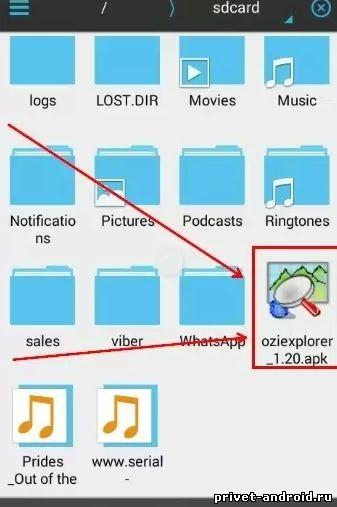 Как установить oziexplorer на Андроид