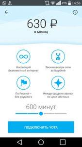 Как установить приложение yota на Андроид