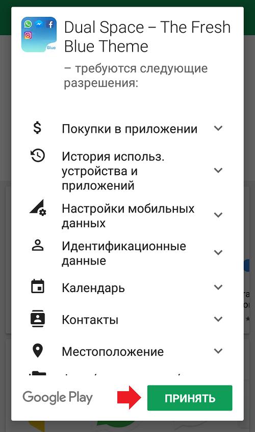 Как установить 2 приложения на Андроид