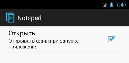 Какой программой открыть txt на Андроиде