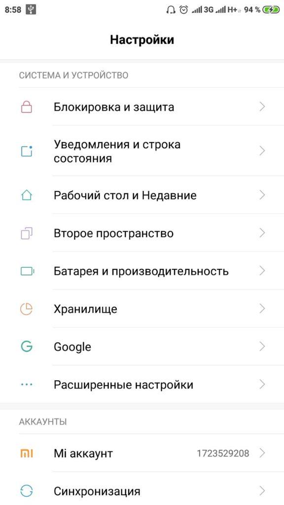 Сим карта заполнена как почистить на Андроиде