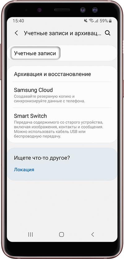 Синхронизация отключена Андроид как включить